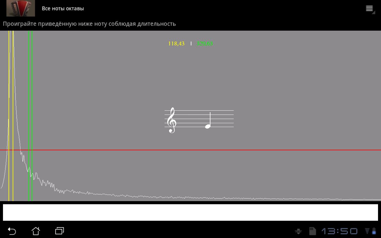 Аккорд- screenshot