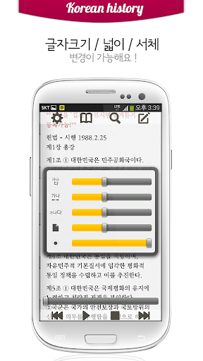 【免費教育App】공무원 한국사 기출 지문듣기 (근대사)-APP點子