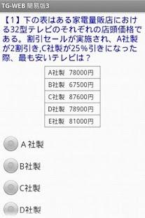 TG-WEB-3(計数・簡易ver)by WEBテスト.jp- screenshot thumbnail
