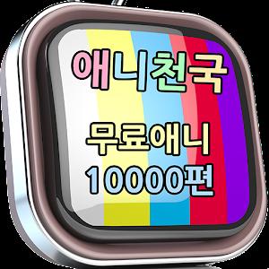 애니천국 娛樂 App Store-癮科技App