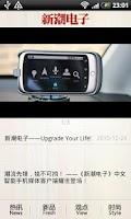Screenshot of 新潮电子