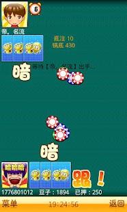 【免費紙牌App】奇酷贏三張(紮金花、詐金花)臺灣、香港版-APP點子