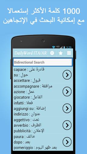 Italian Arabic Vocabulary