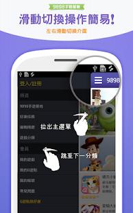 免費下載新聞APP|9898手遊基地 app開箱文|APP開箱王