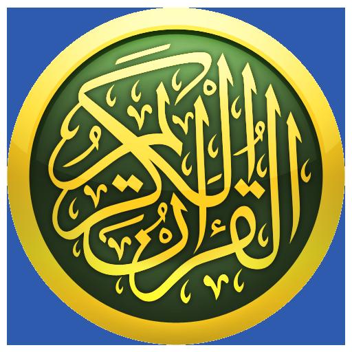 القران الكريم - وقف للمسلمين