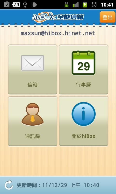 hiBox messaging service - screenshot
