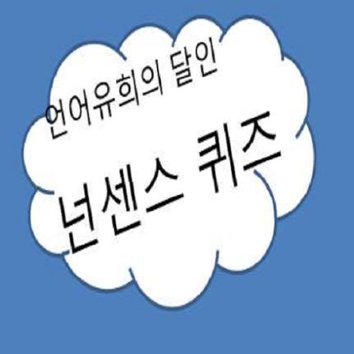 언어 유희의 달인 넌센스 퀴즈 LOGO-APP點子