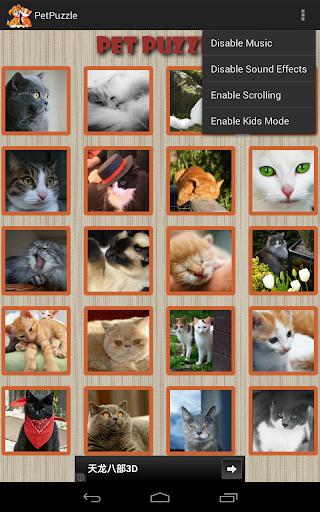 玩免費解謎APP 下載宠物拼图 app不用錢 硬是要APP