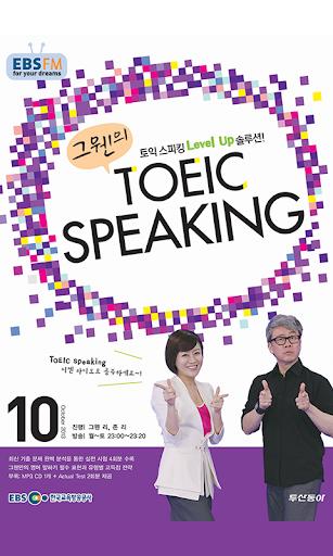 EBS FM TOEIC SPEAKING 2013.10월