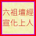 六祖壇經淺釋(宣化上人主講)