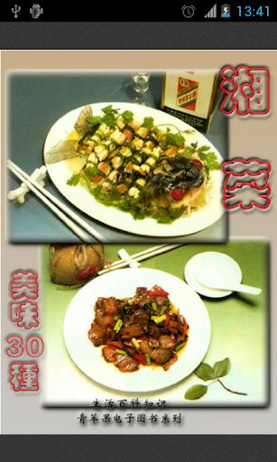 湘菜美味菜谱