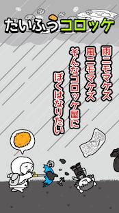 台風コロッケ J( 'ー`)し「配達おねがいね」 Mod