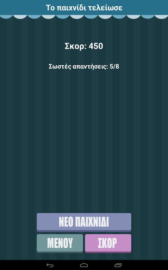 Σωστό ή Λάθος Παιχνίδι γνώσεων - screenshot