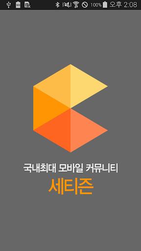 세티즌-스마트폰 리뷰 공짜폰 요금계산기 쇼핑몰 중고매입
