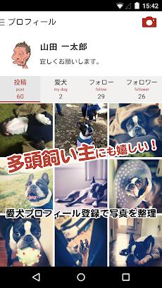 dogg.me camera(ドッグミーカメラ)犬専用カメラのおすすめ画像4