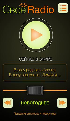 Своё Радио