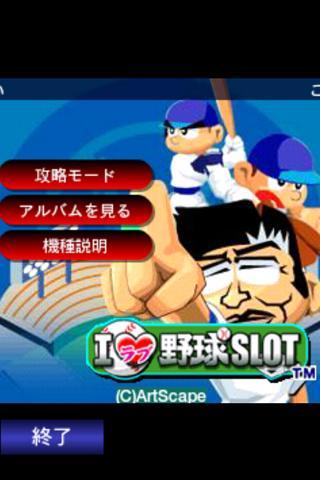Iラブ野球☆SLOT- スクリーンショット