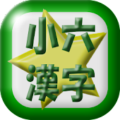 小学六年生漢字読み練習