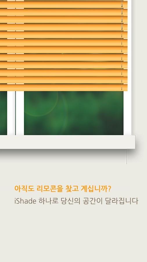 아이쉐이드 - 블라인드/커튼 컨트롤 - screenshot