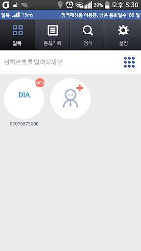 말톡 - 070 인터넷전화 투넘버 녹취 무료통화 로밍