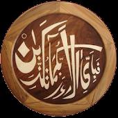 Surah Rahman with Urdu Tarjuma