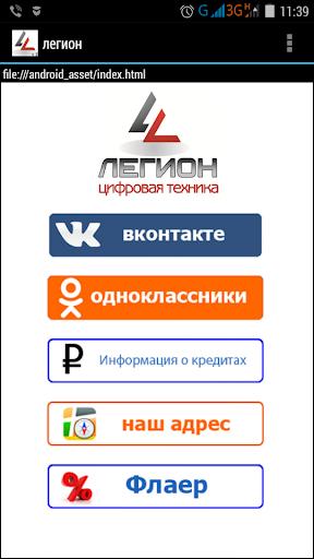 Легион Лесосибирск