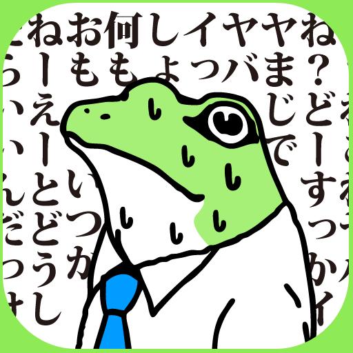 【育成ゲーム】ゲコ原くんザ・アプリ【無料】 LOGO-APP點子