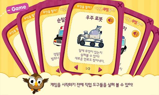 【免費家庭片App】굿잡키즈 (직업체험 교육용 게임)-APP點子