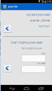 תל חניון - screenshot thumbnail