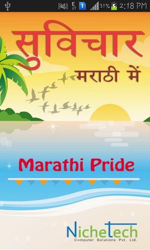 Marathi Pride Marathi Suvichar