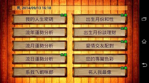 【免費生活App】大算 東方心理學 游祥禾 八字 愛情 工作 財運 流年 運勢-APP點子