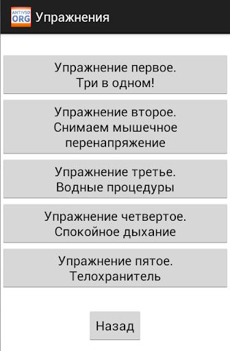 antivsd.org