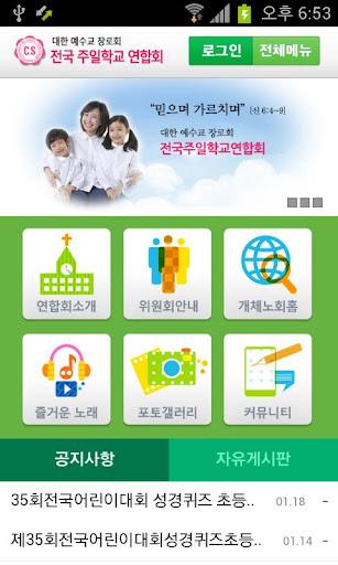 【免費教育App】전국주일학교연합회-APP點子