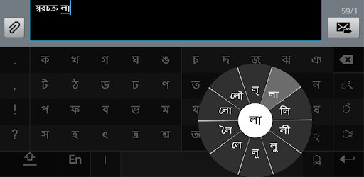 Swarachakra Bangla Keyboard on Windows PC Download Free