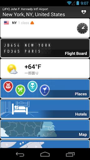 フライト状況追跡・到着便案内&出発時刻表示板つき ✈Free