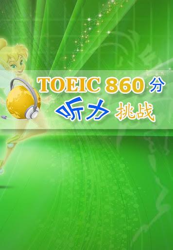 TOEIC860分听力挑战!