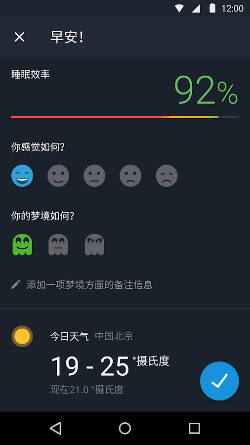 Sleep Better优质睡眠应用程序 - Google Play Android 應用程式