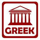 Greek Alphabet Flash Cards icon