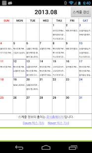 VIXX Schedule