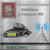 Ретрансляторы Москвы