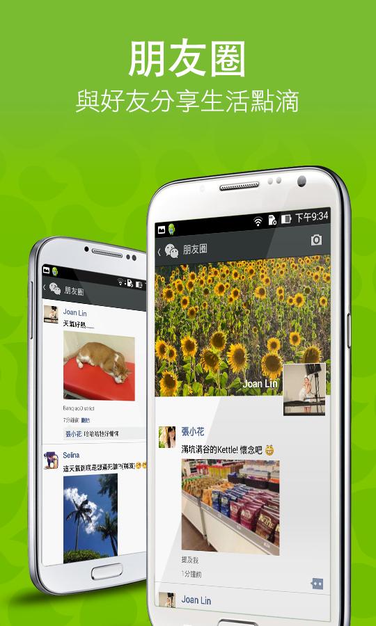 WeChat - screenshot