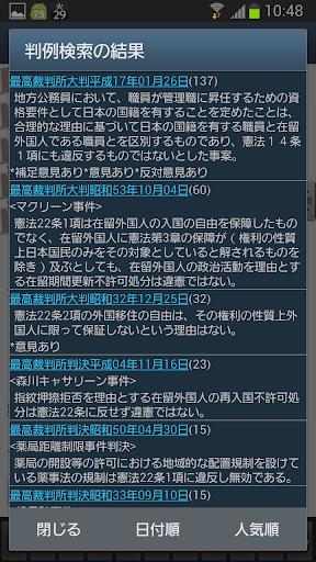 Japanese Law Dictionary 2.915 screenshots 2