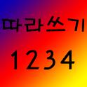 따라쓰기1234 icon
