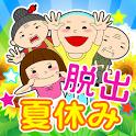 脱出ゲーム僕らの夏休み icon