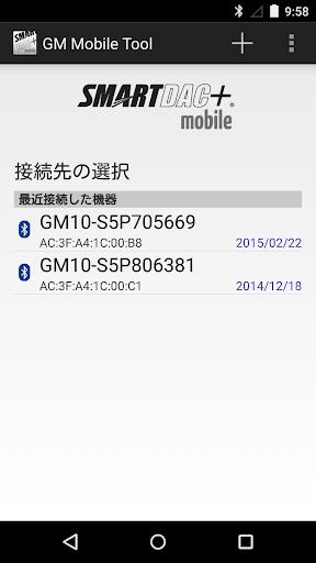 SMARTDAC+ GM Mobile Tool