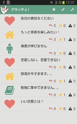 グラッチェ! 〜青春 Q A アプリ〜