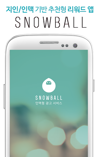 Snowball - 친구와 함께 하는 적립기회