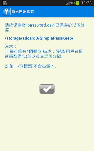 玩免費生產應用APP|下載简易密码管家 app不用錢|硬是要APP