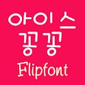 SJIcekongkong Korean FlipFont logo