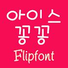 SJIcekongkong Korean FlipFont icon